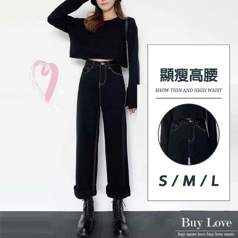 【買到戀愛】多碼純色顯瘦款高腰直筒寬褲 牛仔褲【HL645】