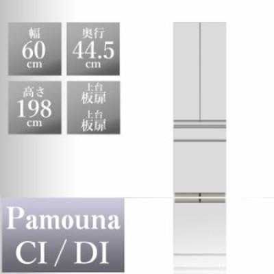 パモウナ 食器棚CI 幅60×奥行44.5×高さ198cm CI-S601K パールホワイト pamouna 家電ボード ダイニングボード カップボード 完成品 ハイ