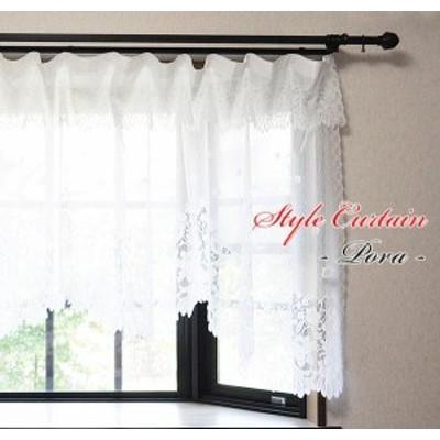 パイルレーススタイルカーテン ポーラ 295cm巾×85cm丈 24107-85