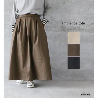ambience tote 60/2 ギャバ タックロングスカート  ゆうパック発送  日本製 レディース ベージュ カーキ ブラック