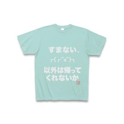すまない、┌(┌^o^)┐以外は帰ってくれないか(白文字) Tシャツ Pure Color Print(アクア)