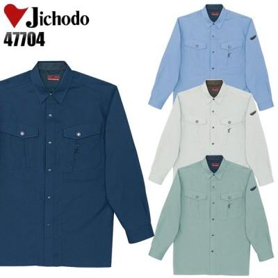 作業服 作業着 春夏 秋冬兼用(薄手のオールシーズン素材)  長袖シャツ 自重堂Jichodo47704