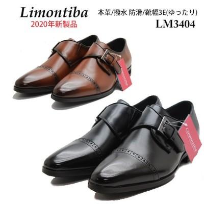 リモンティバ メンズ ビジネスシューズ 本革 撥水 防滑 3E LM3404 Limontiba 靴 紳士靴 モンクストラップ 通勤