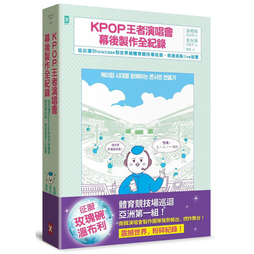 KPOP王者演唱會幕後製作全紀錄:從出道Showcase到世界級體育競技場巡迴·疾速成長live紀實
