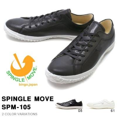 スニーカー SPINGLE MOVE スピングルムーブ メンズ レディース SPM105 レザーシューズ 本革 靴 日本製 スピングルムーヴ