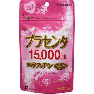【マルマン】 プラセンタ15000&エラスチン 63粒 【健康食品】