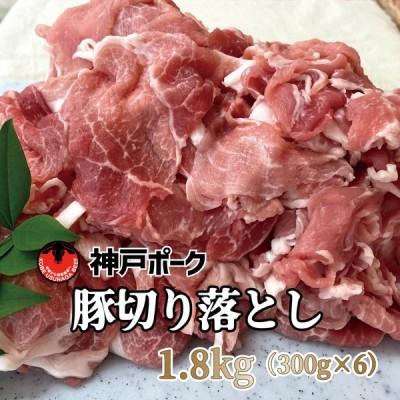 神戸ポーク 切り落とし1.8kg