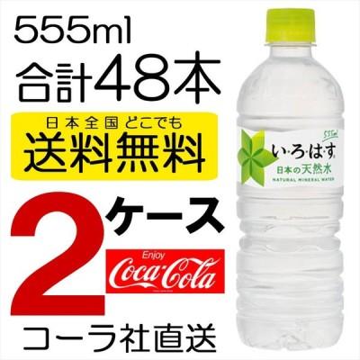 い・ろ・は・す いろはす 555mlPET 水 ペットボトル 24本入り 2ケース 合計48本 送料無料 コカ・コーラ 直送 コカコーラ 4902102091862