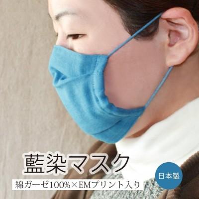 《藍染》天然藍染マスク (EMプリント入)【日本製】 自社製造 綿100% 快適 ガーゼマスク 花粉 風邪 個包装 マスク 在庫あり  洗える 夏用