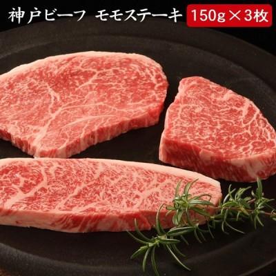 神戸ビーフ(神戸牛) モモステーキ 450g[送料無料]