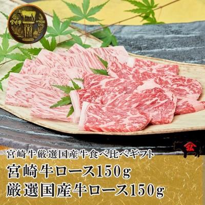 【宮崎牛・国産牛食べ比べギフト|焼肉用】宮崎牛ロース150g+厳選国産牛ロース150g