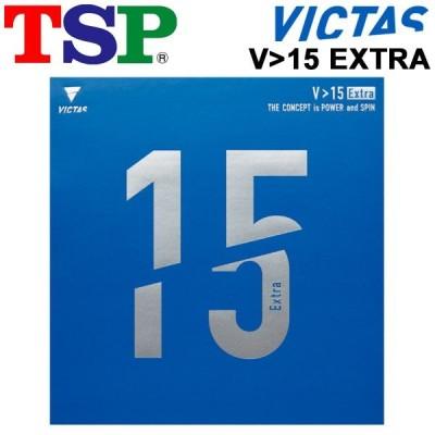 卓球 ラバー TSP V>15 Extra エクストラ ハイエナジーテンション裏ソフト 威力重視 硬度47.5±3 (ドイツ基準)黒 赤 ドイツ製 VICTAS/020461【取寄】