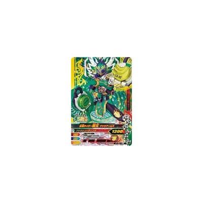 ガンバライジング 4-051 仮面ライダー龍玄ブドウアームズ