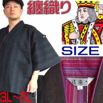 甚平 大きいサイズ メンズ 131-1905jk 送料無料 紳士 おしゃれ 纏い織 じんべい 夏 どてら 綿 3L 4L 5L