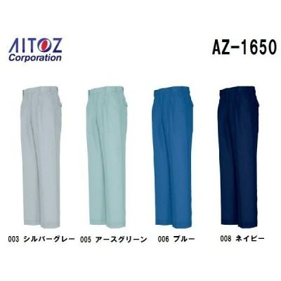 春夏用作業服 作業着 ワークパンツ(2タック) AZ-1650 (70〜85cm) アジト ブロスナイン アイトス (AITOZ) お取寄せ