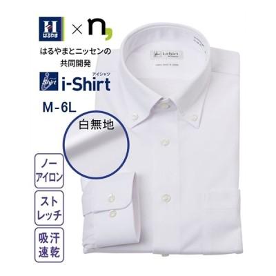 トップス・ワイシャツ ノーアイロン長袖ストレッチiシャツ無地白 伸びる ビジネス ワイシャツ M-6L ボタンダウ
