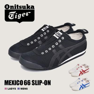 オニツカタイガー ONITSUKA TIGER スリッポン メキシコ 66 スリッポン MEXICO 66 SLIP-ON D3K0Q メンズ レディース 靴 シューズ クラシック レトロ カジュアル