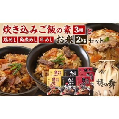 炊き込みご飯の素 3種 6箱 と お米 2kg セット