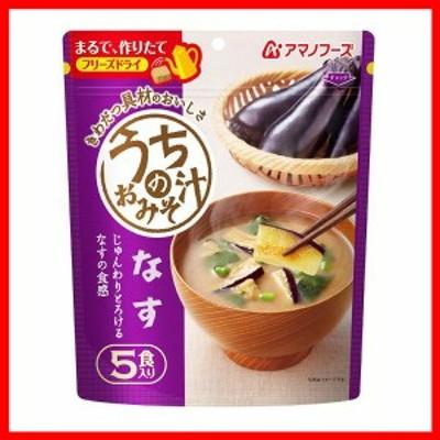 うちのおみそ汁 なす5食 アサヒグループ食品 アマノフーズ アサヒ アマノ 天野 フリーズドライ FD みそ汁 ローリングストック 保存食