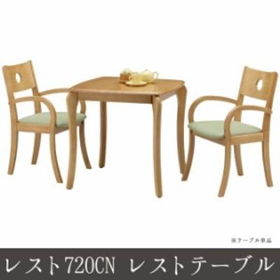 レスト720CN レストテーブル ダイニングテーブル 食卓テーブル センターテーブル 幅72cm 上品