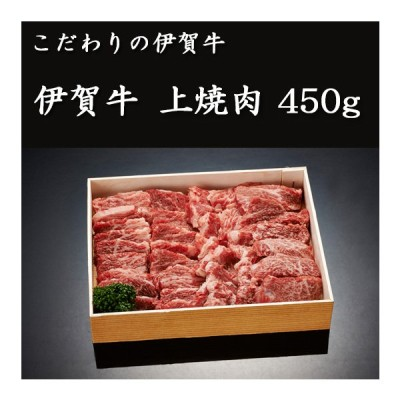 伊賀牛 上焼肉450g