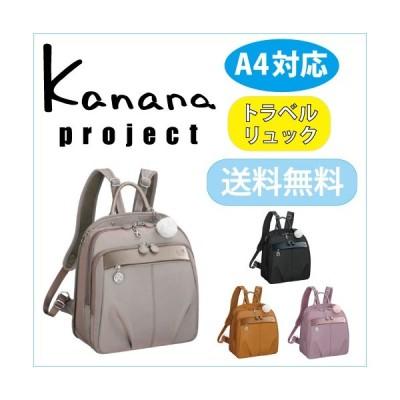 Kanana project カナナプロジェクト 送料無料 Lサイズ 54785 普段使いからトラベルまで!A4サイズの雑誌も入るリュックサック