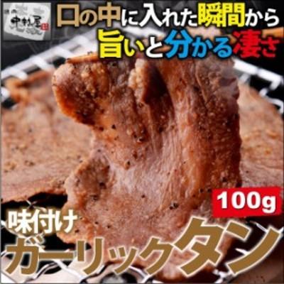 お歳暮 ギフト 内祝い ホルモン 牛肉 ガーリック 牛タン 100g 内祝い ギフト 焼肉 バーベキュー B