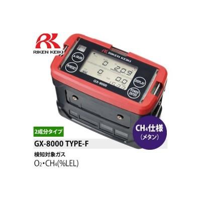 理研計器 GX-8000(TYPE-F) CH4(メタン)検知仕様ポータブルガスモニター