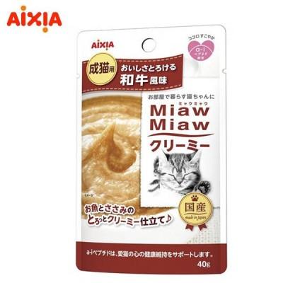アイシア MiawMiaw クリーミー 和牛風味 40g(ミャウミャウ(Miaw Miaw)/ウェットフード・レトルトパウチ/成猫用/キャットフード/アイシア(AIXIA)/猫用品)