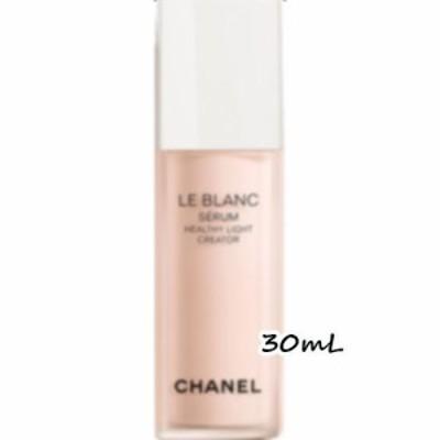 CHANEL(シャネル)ル ブラン セラム HLCS 30mL