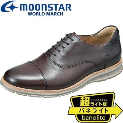 ビジネスシューズ 本革 ストレートチップ ムーンスター 革靴 メンズ ワールドマーチ WM3085 ダークブラウン moonstar world march