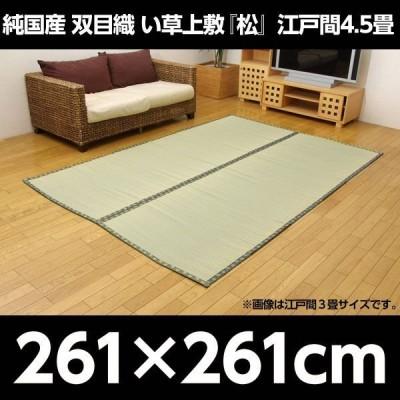 『代引不可』 純国産 双目織 い草上敷 『松』 江戸間4.5畳(約261×261cm)