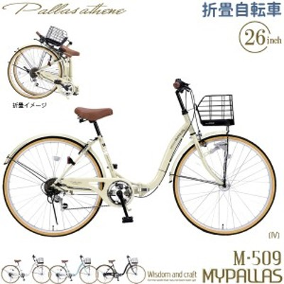 マイパラス 折り畳み自転車 M-509 PRINTEMPS (IV) 26インチ シティサイクル シマノ製 6段変速 LEDオートライト 6段ギア 地域別料金有