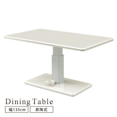 ダイニングテーブル 幅135 昇降テーブル UV塗装 光沢 昇降機能付き ガス圧式 無段階 ホワイト木目 おしゃれ