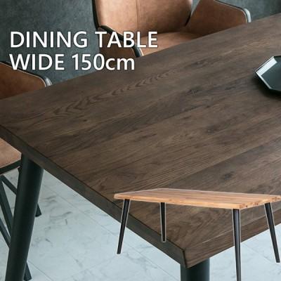ダイニングテーブル 単品 オーク 無垢材 北欧 食卓テーブル 4人 無垢 天然木 木製 高級 ナチュラル ブラウン モダン 150cm おしゃれ