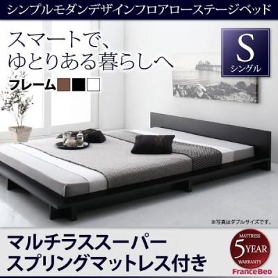 ベッド ローベッド フロアベッド シングル マルチラススーパースプリングマットレス付き シングルベッド Gunther ギュンター ロータイプ 省スペース
