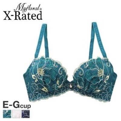 (マイフローラルエックスレイテッド)Myfloral X-RATED ジュノー ブラジャー EFG 大きいサイズ 単品