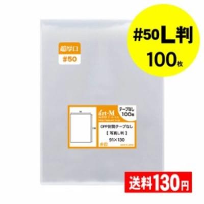 【 国産 超厚口 #50 】 スリーブ 写真L 【 100枚 】 OPP写真袋  【 ぴったりサイズ 】 50ミクロン厚  ( 超厚口 ) 91 x 130 mm 【 写真