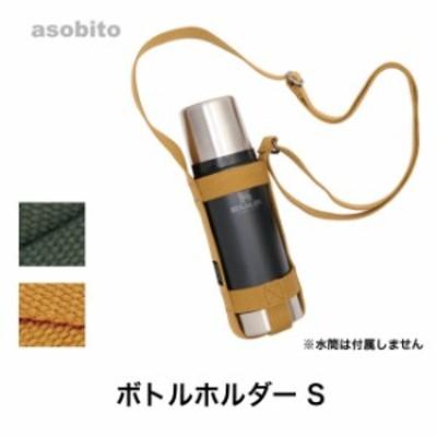 asobito アソビト ボトルホルダー S 水筒 ペットボトル ホルダー ケース