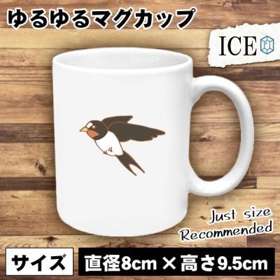 ツバメ おもしろ マグカップ コップ 陶器 可愛い かわいい 白 シンプル かわいい カッコイイ シュール 面白い ジョーク ゆるい プレゼント プレゼント ギフト