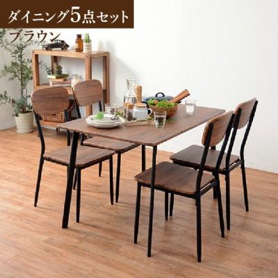 ダイニング5点セット テーブル&チェア 4脚 ブラウン LDS-4913BR (メーカー直送)(ラッピング不可)
