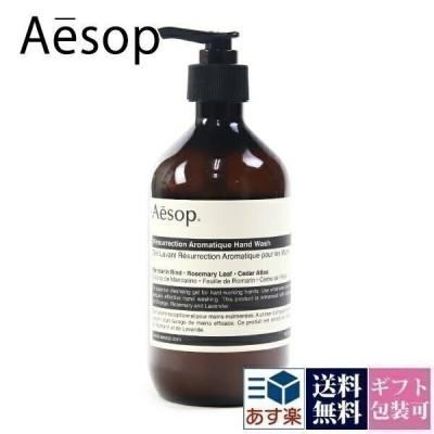 イソップ aesop レスレクション ハンドソープ ハンドウォッシュ 500ml 除菌 ハンド ソープ 石鹸 せっけん メンズ レディース ブランド いい香り