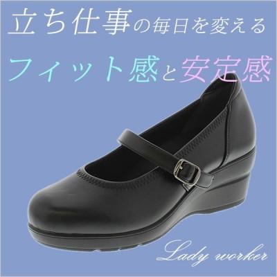 レディースパンプス 靴 ビジネス 立ち仕事 アシックス商事 パンプス レディース ウェッジソール ストラップ ブラック 歩きやすい 疲れにくい 3E 消臭 クッション