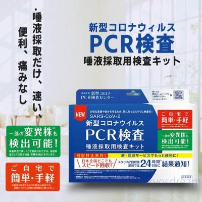 PCR検査 自宅で検査 セルフ検査 新型コロナ 補助金制度あり  唾液採取用 pcr 東亜産業 採取 手軽 予約不要 便利 TOAMIT-PCR-K1 PCR