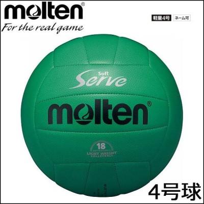 molten モルテン バレー バレーボール ソフトサーブ 軽量 4号球 4号ボール EV4G 軽量タイプ 小学校(軽量)・中学校・家庭婦人用 緑 グリーン