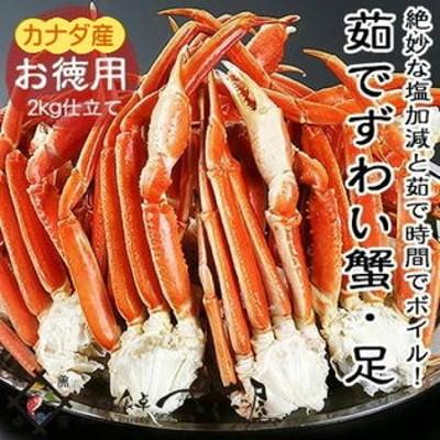 【2キロ】ボイルずわい蟹《足》たっぷり2キロ【ズワイガニ/ずわいがに/冷凍/セット/贈り物】