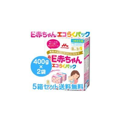 森永ペプチドミルク E赤ちゃん エコらくパック つめかえ用 (400g×2袋)×5箱 【粉ミルク】※ただし沖縄は別途送料が必要となります。