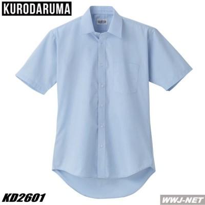 ユニフォーム 上質感と清潔感を演出 半袖カッターシャツ 2601 kd2601 クロダルマ