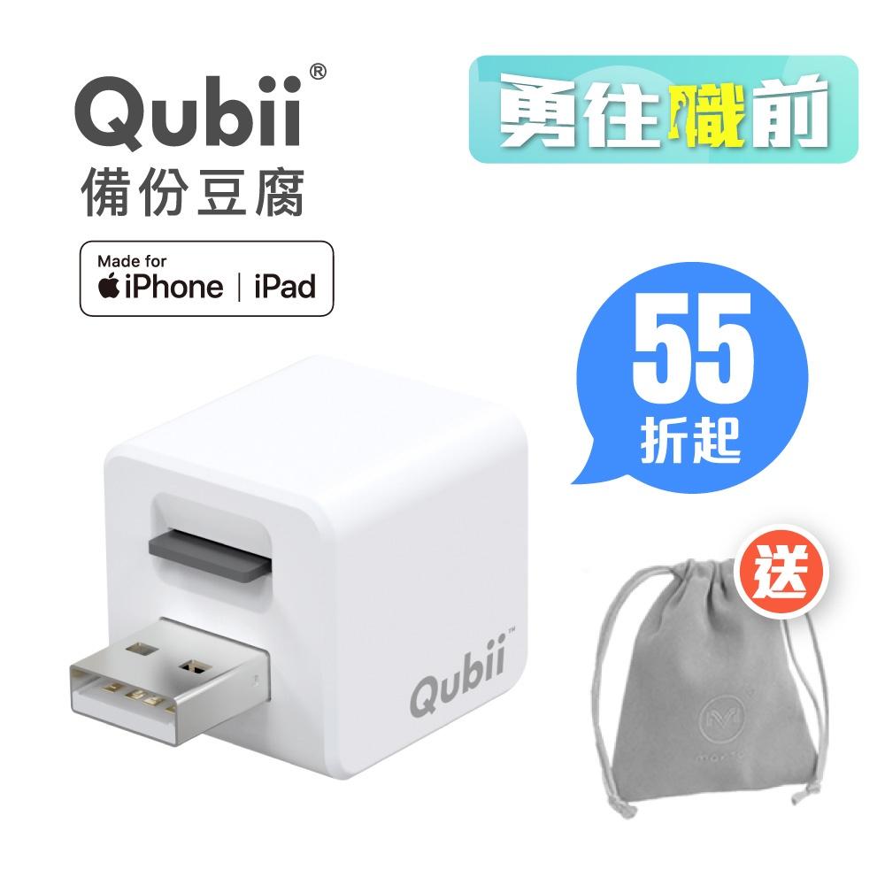 Qubii 備份豆腐〔白色〕蘋果認證 可加購記憶卡 充電就自動備份【Maktar蝦皮官方商店】