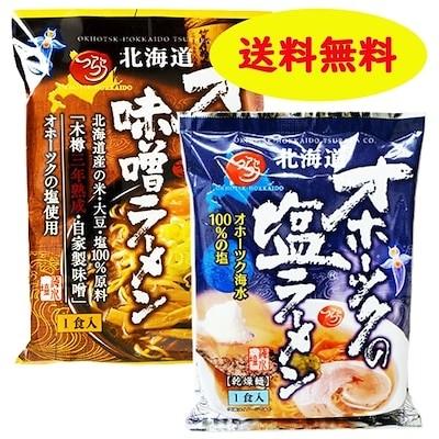 北海道オホーツクの味噌ラーメン&北海道オホーツク塩ラーメン 各1袋 計2袋セット つらら送料無料 ポイント消化 数量限定